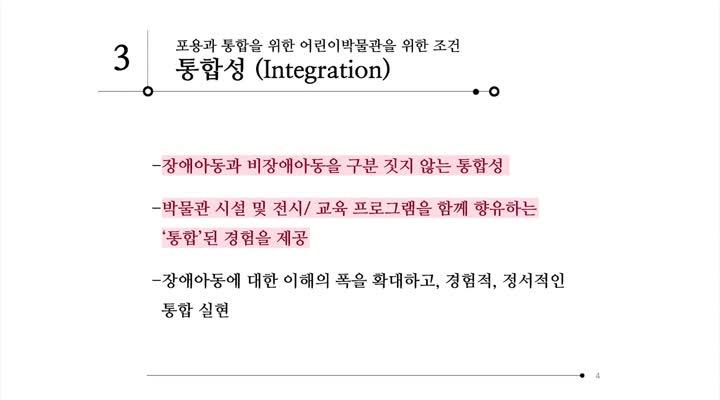 제9회 국립민속박물관 어린이박물관 학술대회 - 4. 사례발표 및 토론 ①