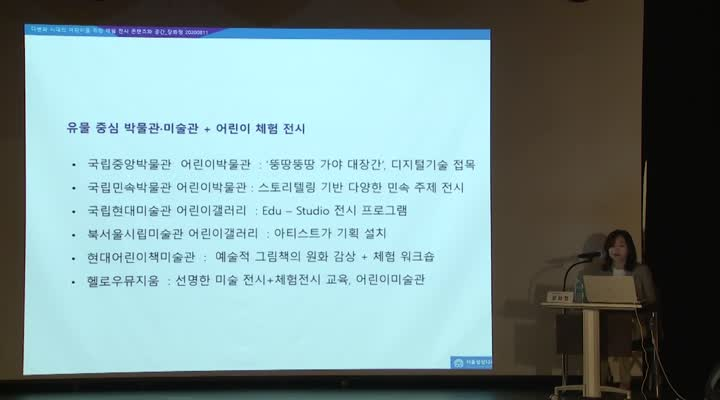 제9회 국립민속박물관 어린이박물관 학술대회 - 2. 연구발표 및 토론 ①